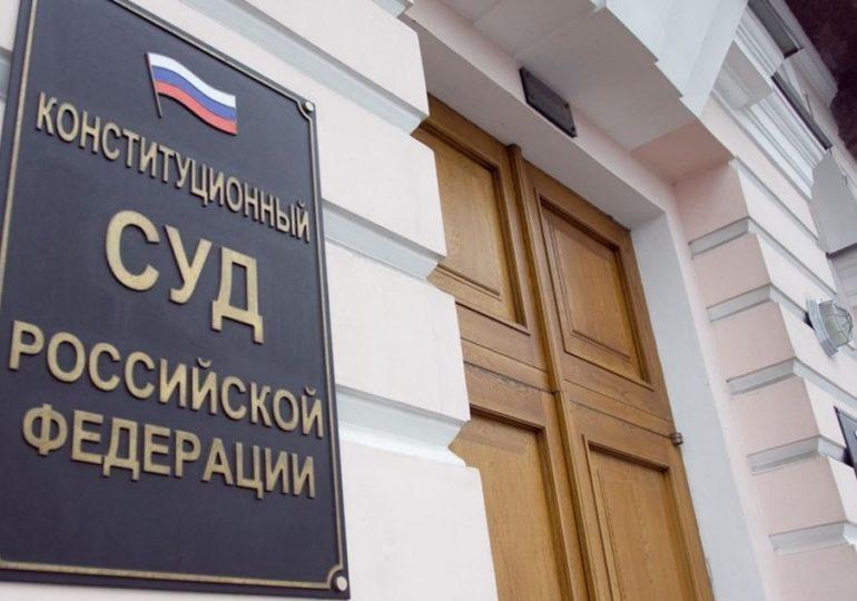 КС РФ защитил право граждан добиваться компетентных ответов от госорганов