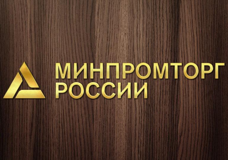 Минпромторг разъяснил вопросы о минимальной доле закупок товаров российского происхождения