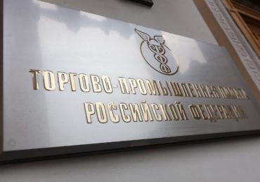 ТПП предлагает онлайн-рассмотрения инвестиционных заявок по проектам в регионах