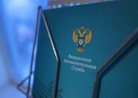 Представлен обзор ведомственной апелляции ФАС России за IV квартал 2020 г.