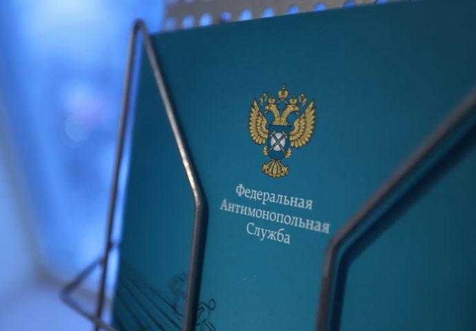 ФАС: Опубликован доклад о состоянии конкуренции в России за 2020 год
