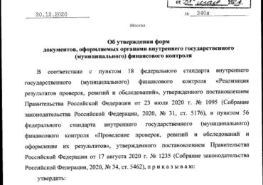 Приказ Минфина России от 30.12.2020 № 340н