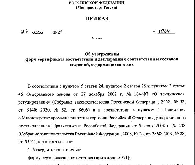 Приказ Министерства промышленности и торговли РФ от 27.05.2021 № 1934