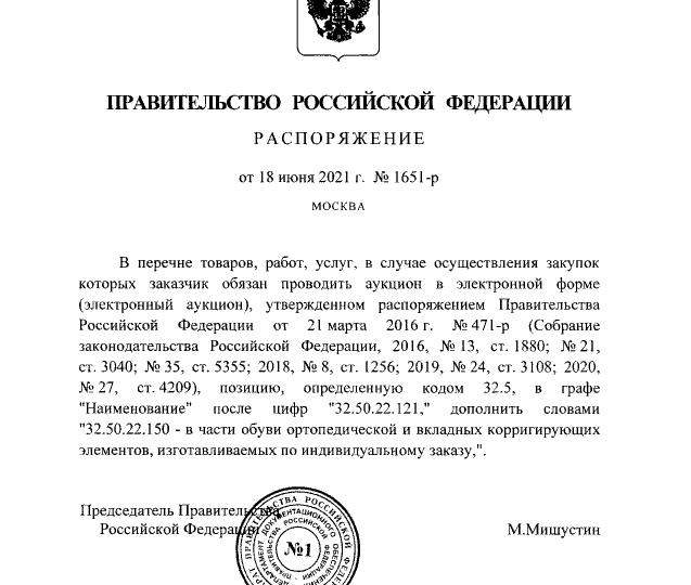 Распоряжение Правительства Российской Федерации от 18.06.2021 № 1651-р