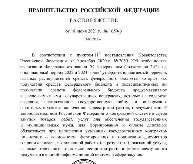 Распоряжение Правительства Российской Федерации от 18.06.2021 № 1659-р