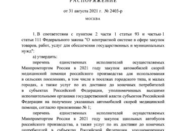 Распоряжение Правительства РФ от 31 августа 2021 г. N 2403-р